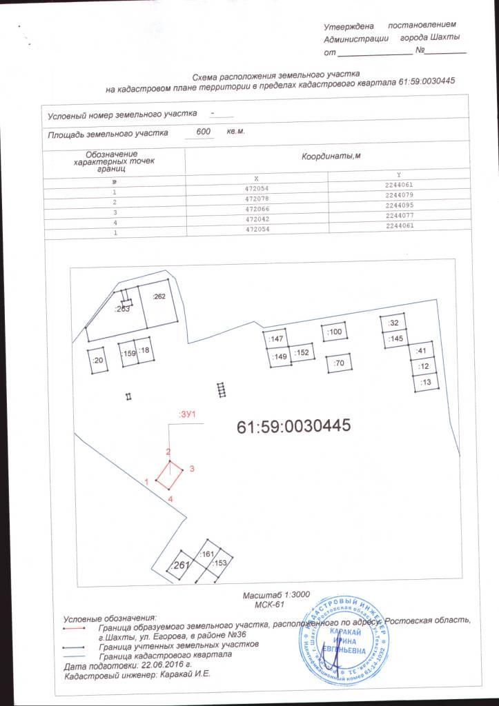 Заявление утвердить схему расположения земельного участка 85