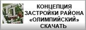 olimp_fl