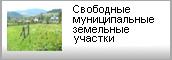 svobodn_uchastki